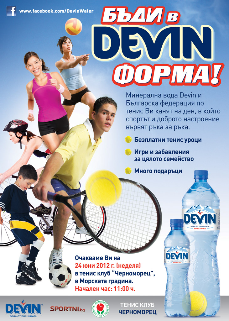 Безплатни тенис уроци в събота в БНТЦ