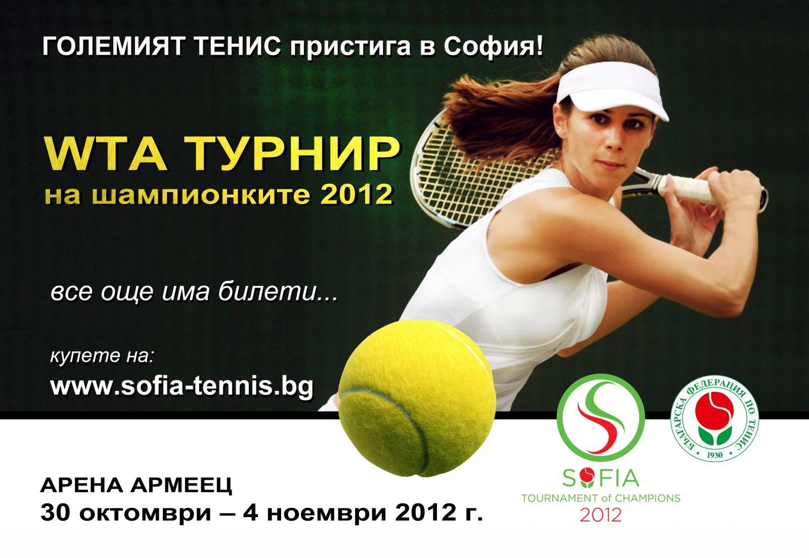 Шефове на WTA идват в България другата седмица