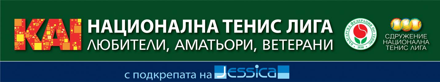 КАИ Национална тенис лига отново в София