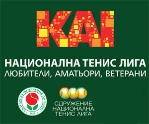КАИ Национална тенис лига гостува в Хасково