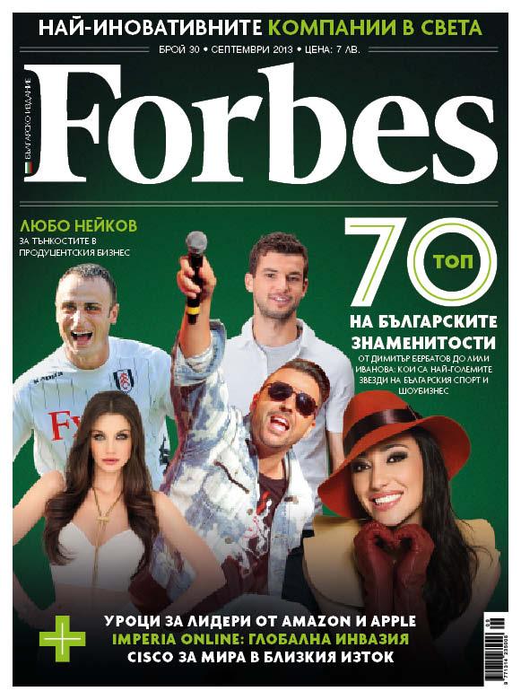 И Пиронкова влезе в топ 20 на Forbes за най-популярните българи