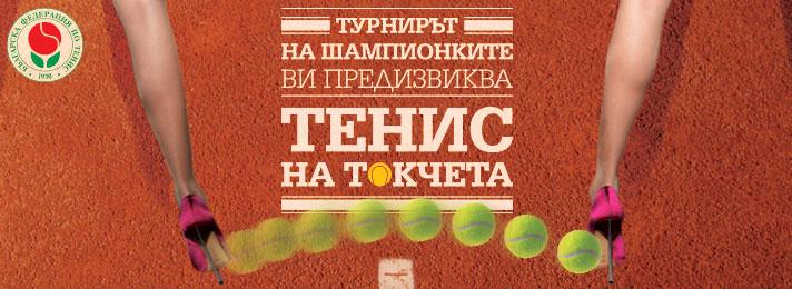 Можете ли да играете тенис... на токчета
