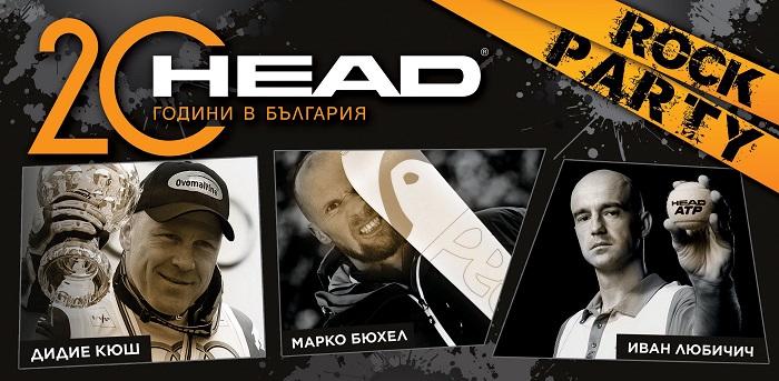 Световни звезди идват за 20 години HEAD в България