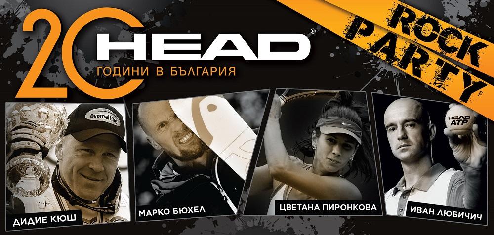 HEAD празнува 20 години в България със световни звезди