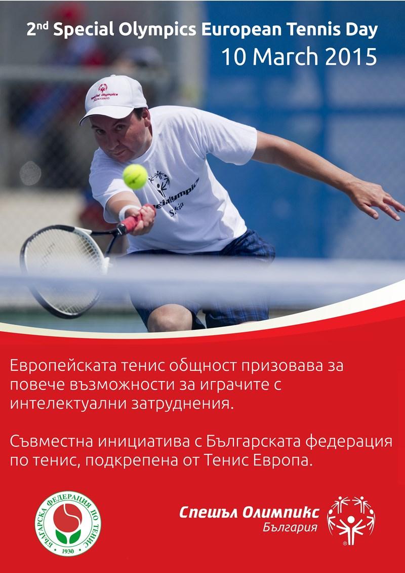 Министър Кралев открива Европейския ден на тениса