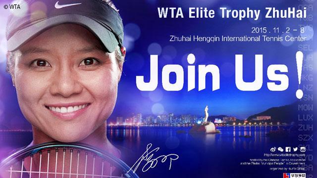 Ли На посланик на турнира в Жухай