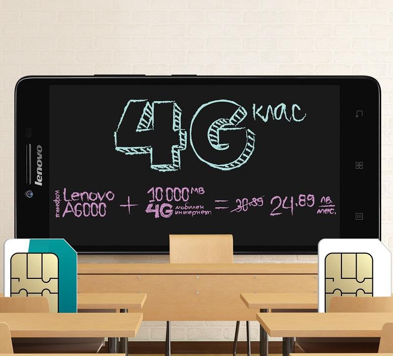 Макс обявява промоция за 4G мобилен интернет и Lenovo смартфон