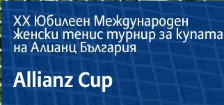 """Програмата на """"Алианц Къп"""" за вторник - Томова и Сесил стартират"""