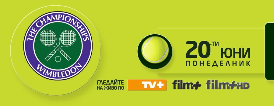 Wimbledon за първи път с пълно телевизионно покритие чрез три тв канала