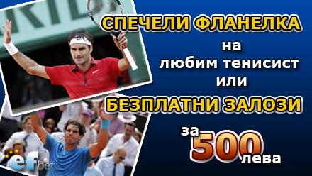 Спечели фланелка на любим тенисист или безплатни залози до 500 лева