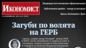Икономист: Загуби по волята на ГЕРБ