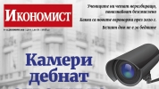 Икономист: Камери дебнат отвсякъде