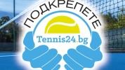 Подкрепете Tennis24.bg, купете си книга на тенис тематика от нас