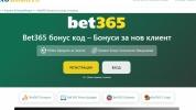 Заслужава ли си началният бонус в Bet365?