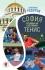 София - столица на световния тенис може да се поръча и онлайн
