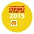 Автосервизи се борят за №1 в конкурса на Shell България и Orbico България