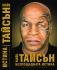 Автобиографията на Майк Тайсън излиза на български