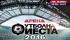 Eвро 2016 със супер качество в Кино Арена