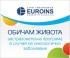 ЗД Евроинс Живот предлага специалнa програма в случай на онкологично заболяване