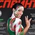 В новия брой на Спринт: Уимбълдън - от забавление за богати до спорт за милионери