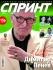 Новият брой на СПРИНТ с книжка за Мондиала