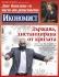 Икономист: Държава, дистанцирана от кризата