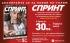 Промоционален абонамент за списание СПРИНТ само през май