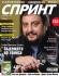 Стефан Цветков е на корицата на новия Спринт